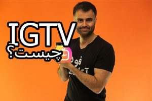 IGTV اینستاگرام چیست