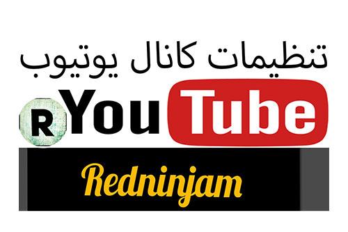 کار و تنظیمات کانال و چنل یوتیوب، چطوری از ۱۳ سالگی یوتیوبر شویم در آکادمی فارسی ایمان