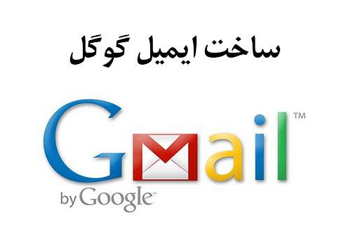 ساخت جیمیل ایمیل گوگل برای راه اندازی کانال یوتیوب برای کسب درآمد در خارج و ایران