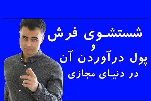 شستشوی فرش و پول درآوردن آن در دنیای مجازی یوتیوب فارسی آکادمی ایمان