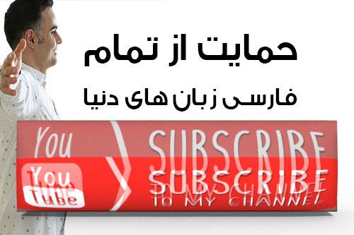 افزایش سابسکرایبر و دنبال کننده یوتیوب فارسی آکادمی ایمان