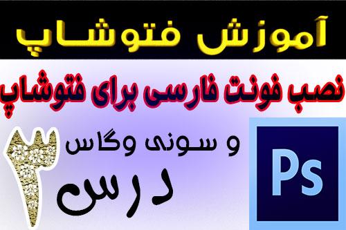 آموزش فتوشاپ دانلود فونت فارسی و نصب آن برای فوتوشاپ، ویندوز، سونی وگاس در یوتیوب فارسی آکادمی ایمان