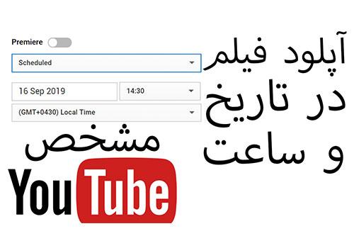 چطوری ویدیو، فیلم کلیپ خودمان را در یوتیوب بعداً آپلود کنیم در آکادمی فارسی ایمان