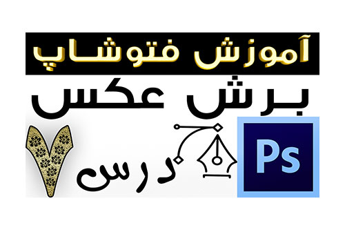آموزش قیچی کردن یا بریدن عکس در فتوشاپ مقدماتی تا حرفه ای تصویری به زبان فارسی در یوتیوب آکادمی ایمان