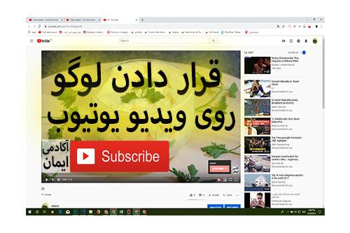 طراحی لوگوی رایگان فارسی برای سایت یوتیوب و قرار دادن آن در ویدیو کلیپ کانالتان در فتوشاپ
