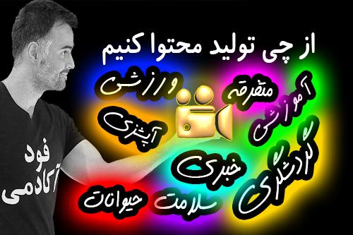 تولید محتوا در فضای مجازی از کجا و با چی شروع کنم؟ در آکادمی یوتیوب فارسی ایمان