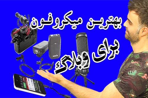 بهترین میکروفن برای ضبط صدا در موبایل و کامپیوتر برای گیم و بلاگ در یوتیوب فارسی آکادمی ایمان