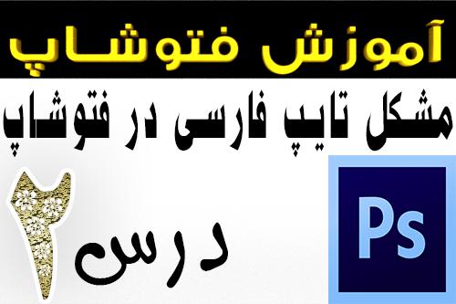 آموزش فتوشاپ مشکل نوشتن و تایپ فارسی در فوتوشاپ – یوتیوب فارسی آکادمی ایمان هر روز ویدیو جدید