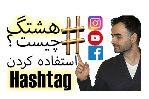 هشتگ چیست؟ چگونه از آن در یوتیوب و اینستاگرام استفاده کنیم در آکادمی فارسی ایمان hashtag