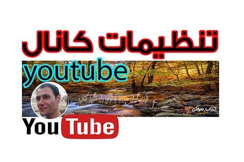آموزش کار و تنظیمات یوتیوب، برای اینکه یک کانال یا چنل موفق داشته باشید چیکار باید کرد؟ آکادمی ایمان