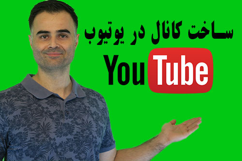 ساخت کانال در یوتیوب – ساخت اکانت یوتیوب در آکادمی فارسی ایمان