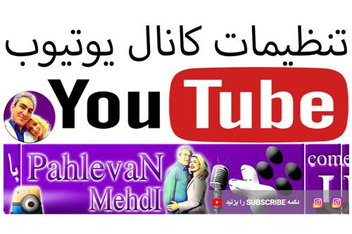 کار کردن با یوتیوب تنظیمات کانال و چنل یوتیوب بهینه سازی سایت در فارسی آکادمی ایمان