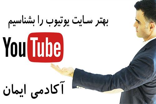 یوتیوب چیست؟ برای اینکه بتوانیم یک یوتیوبر خوبی شویم  باید سایتش را خوب بلد باشیم آکادمی ایمان