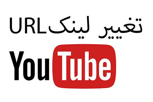 عوض کردن لینک در یوتیوب فارسی آکادمی ایمان url youtube