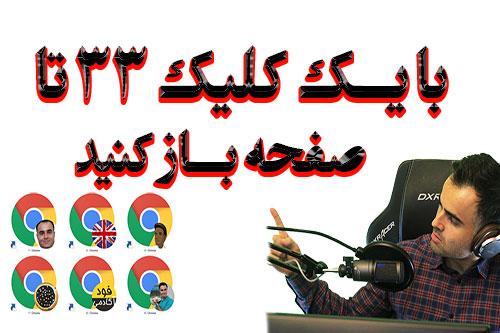 ترافیک سایت چیست باز و بسته کردن صفحه مرورگر کروم با یک کلیک همزمان در آکادمی ایمان یوتیوب فارسی