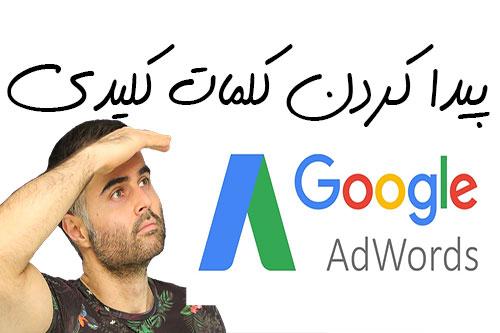 آموزش گوگل ادوردز برای انتخاب بهترین کلمات کلیدی سئو بازاریابی دنیای مجازی یوتیوب فارسی آکادمی ایمان