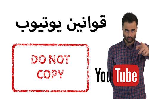 قوانین کپی رایت یوتیوب از فیلم یا موسیقی دیگران بدون اجازه استفاده نکنید آکادمی فارسی copy right
