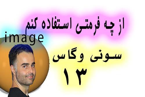 آموزش تدوین و ویرایش فیلم, ویدئو کلیپ در سونی وگاس، عکس گرفتن در وگاس یوتیوب فارسی آکادمی ایمان