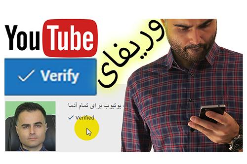 چطوری می توانیم اکانت یا چنل یوتیوب خود را تأیید یا وریفای کنیم در آکادمی فارسی ایمان