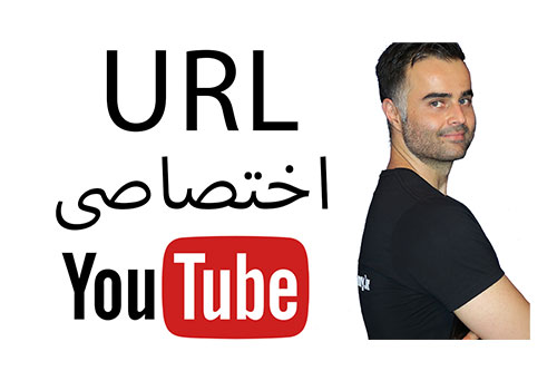 یو آر ال url چیست و چگونه از آن استفاده کنیم در یوتیوب فارسی آکادمی ایمان