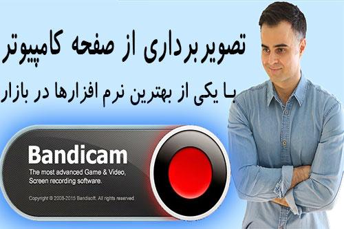 بندی کم بهترین برنامه فیلم، ویدیو و تصویر گرفتن از صفحه کامپیتر و مبایل بندیکم یوتیوب فارسی bandicam
