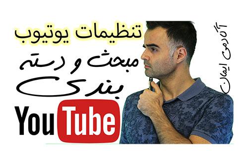 تنظیمات و کار کردن با یوتیوب، چطوری فیلم و ویدیو کلیپها را مبحث و دسته بندی کنیم، فارسی آکادمی ایمان