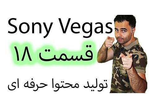 آموزش تدوین فیلم در سونی وگاس که ادیت ویدیو کلیپ شما را آسان می کند در یوتیوب فارسی آکادمی ایمان