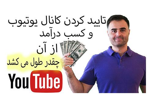کسب درآمد در دنیای مجازی به دلار و پولدار شدن از یوتیوب. مدت زمان تاییدیه در آکادمی فارسی ایمان