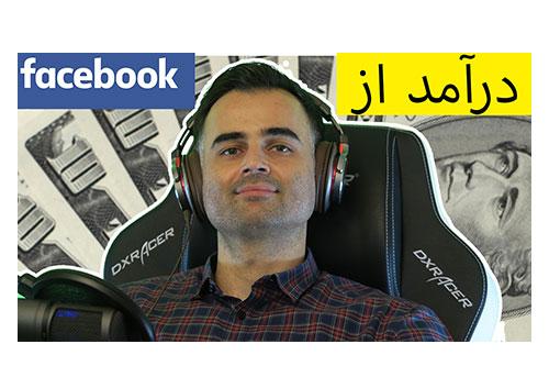 کسب درآمد و پول درآوردن از فیس بوک به زبان فارسی در یوتیوب آکادمی ایمان