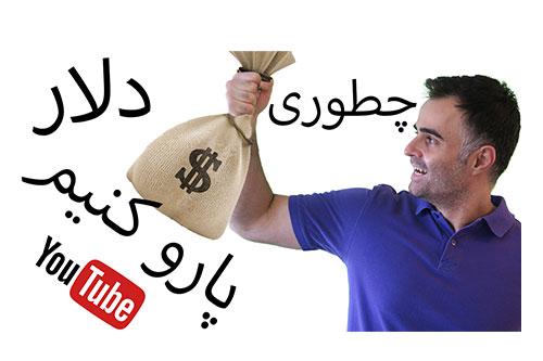 کسب درآمد و پول درآوردن به دلار از اینترنت و دنیای مجازی در یوتیوب فارسی آکادمی ایمان