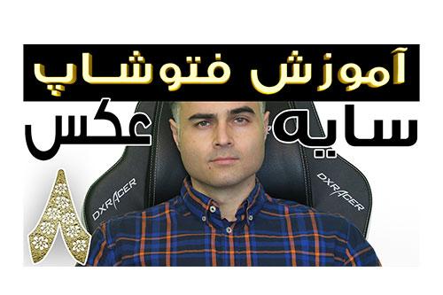 سایه در فتوشاپ آموزش روتوش عکس آنلاین از مبتدی تا حرفه ای در یوتیوب فارسی آکادمی ایمان