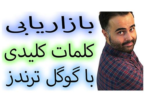 بازاریابی در گوگل ترندز مردم در دنیا و ایران چی جستجو می کنند کلمات کلیدی خوب را پیدا کنید