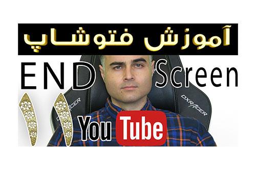 آموزش فتوشاپ تصویری کامل مقدما تی تا حرفه ای رایگان فوتوشاپ در یوتیوب فارسی آکادمی ایمان end screen