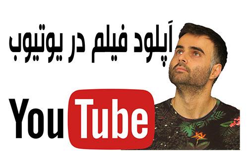 آپلود ویدیو و فیلم در یوتیوب فارسی آکادمی ایمان، آموزش تنضیمات تولید محتوا در کمترین زمان