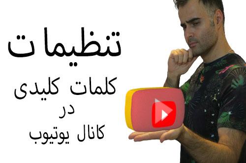 کار کردن با یوتیوب تنظیمات کانال و چنل برای افزایش بازدید ویدیو کلیپ شما