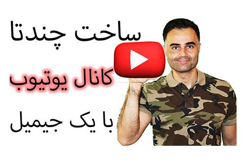 باز کردن چند تا کانال یا چنل یوتیوب با یک ایمیل جیمیل گوگل در آکادمی فارسی ایمان